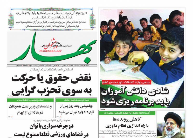 عناوین اخبار روزنامه بهار در روز دوشنبه ۳۰ ارديبهشت :