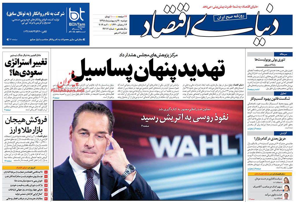 عناوین اخبار روزنامه دنیای اقتصاد در روز دوشنبه ۳۰ اردیبهشت :
