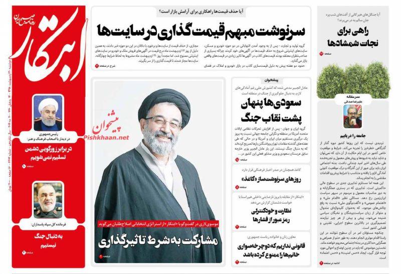 عناوین اخبار روزنامه ابتکار در روز دوشنبه ۳۰ ارديبهشت