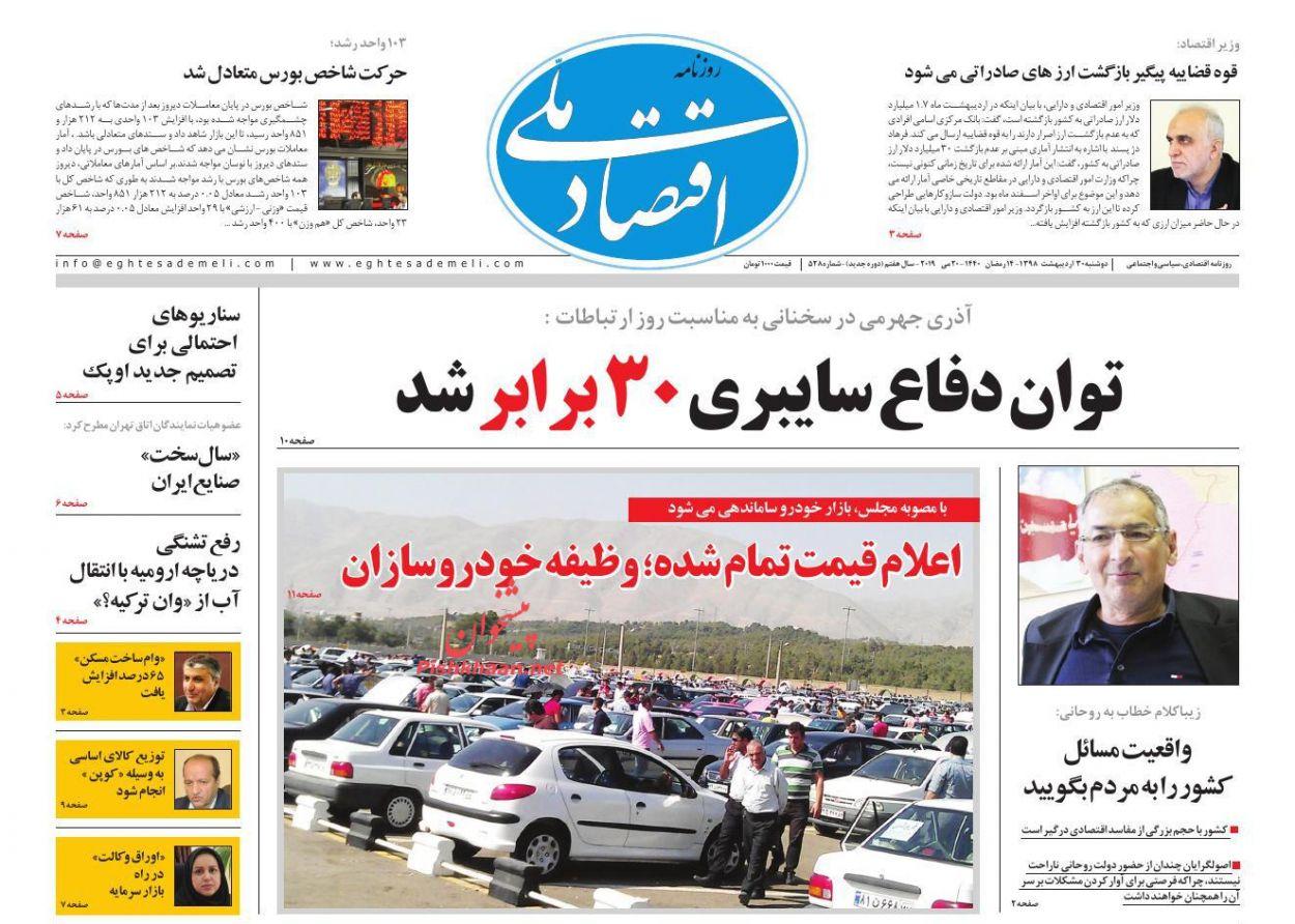 عناوین اخبار روزنامه اقتصاد ملی در روز دوشنبه ۳۰ اردیبهشت :