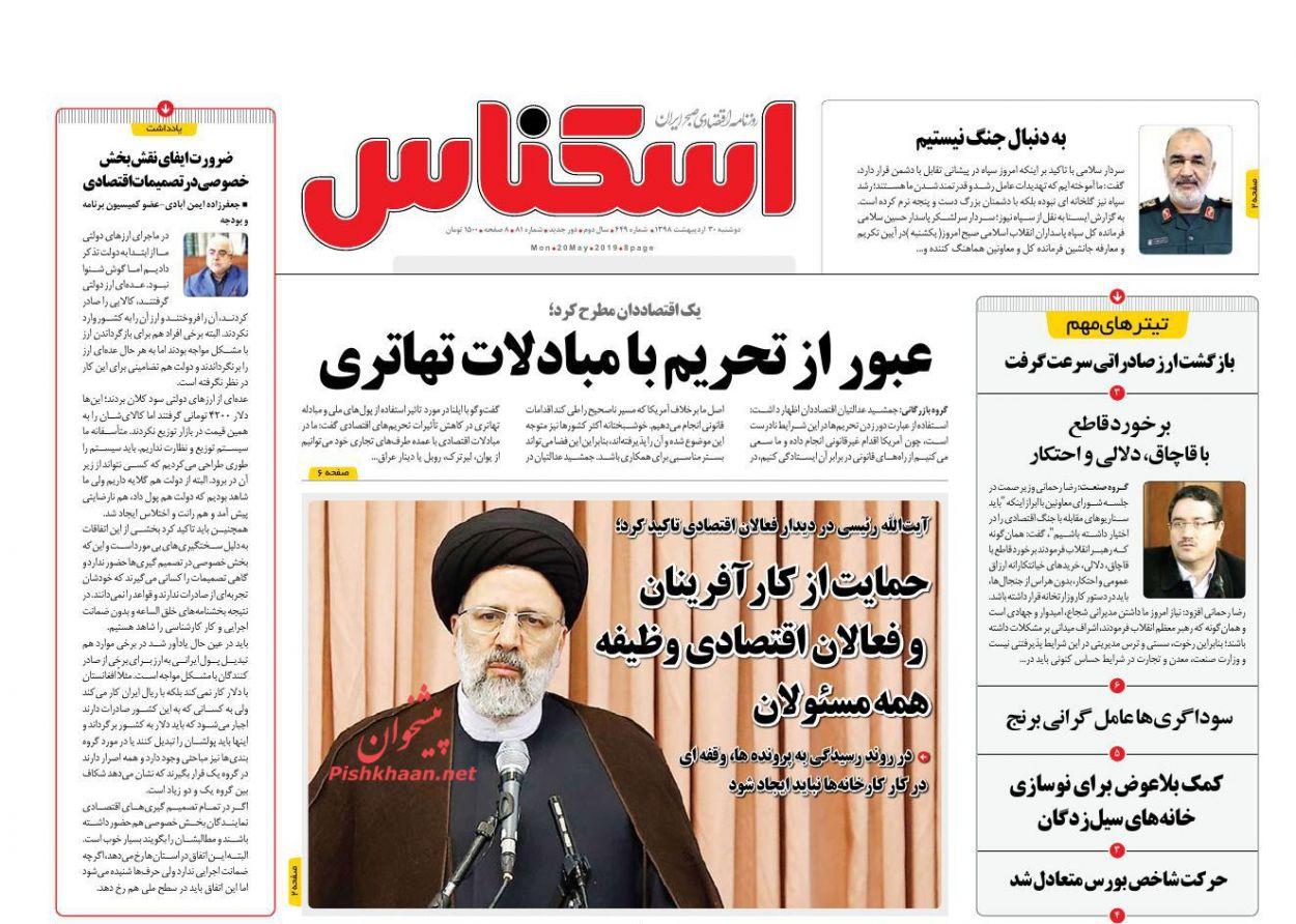 عناوین اخبار روزنامه اسکناس در روز دوشنبه ۳۰ اردیبهشت :