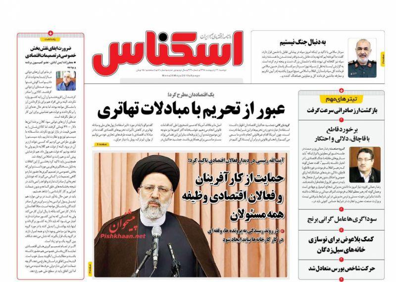 عناوین اخبار روزنامه اسکناس در روز دوشنبه ۳۰ ارديبهشت :