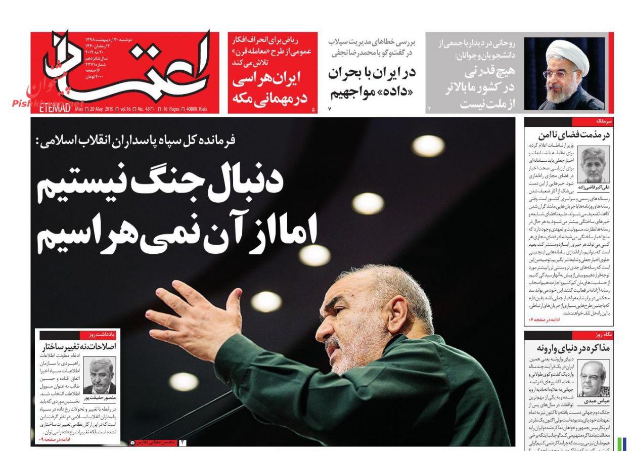 عناوین اخبار روزنامه اعتماد در روز دوشنبه ۳۰ اردیبهشت :