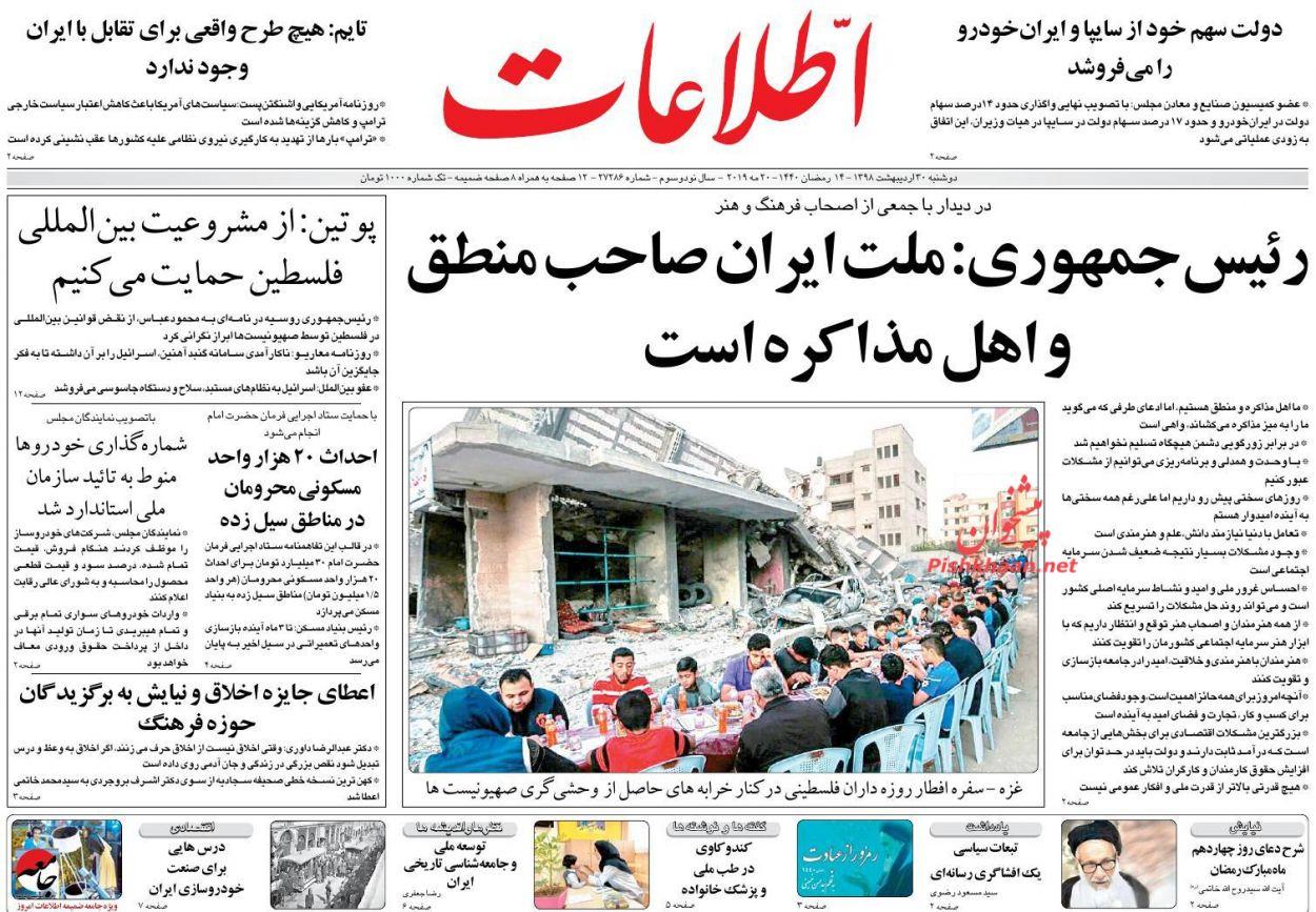 عناوین اخبار روزنامه اطلاعات در روز دوشنبه ۳۰ اردیبهشت :