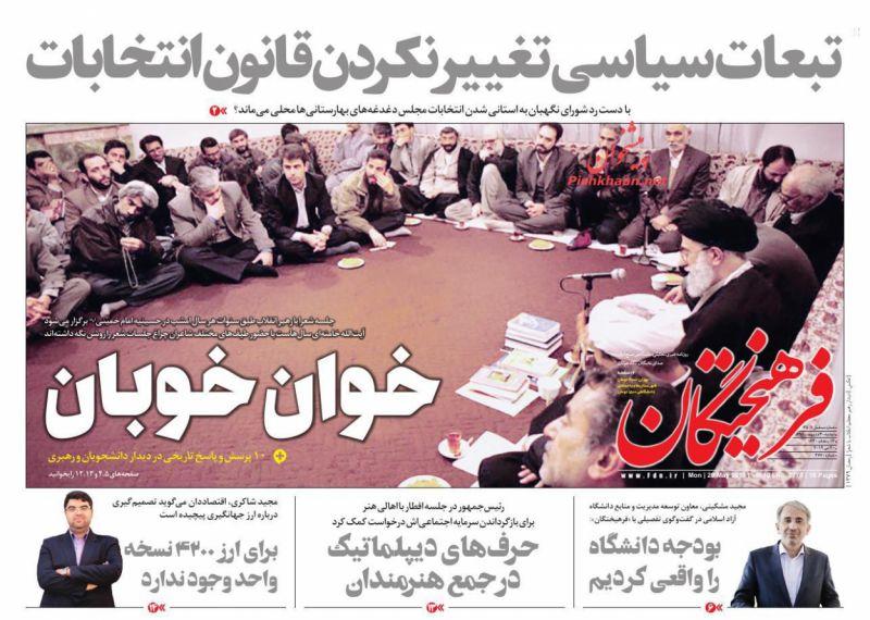 عناوین اخبار روزنامه فرهیختگان در روز دوشنبه ۳۰ ارديبهشت :