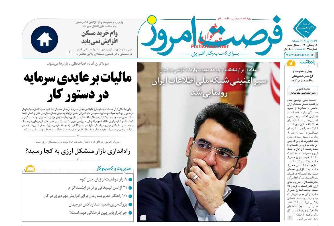عناوین اخبار روزنامه فرصت امروز در روز دوشنبه ۳۰ اردیبهشت :