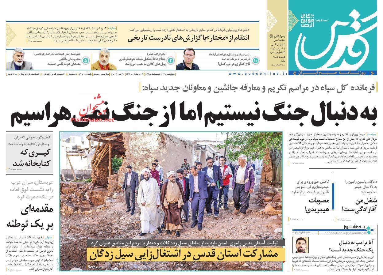 عناوین اخبار روزنامه قدس در روز دوشنبه ۳۰ اردیبهشت :