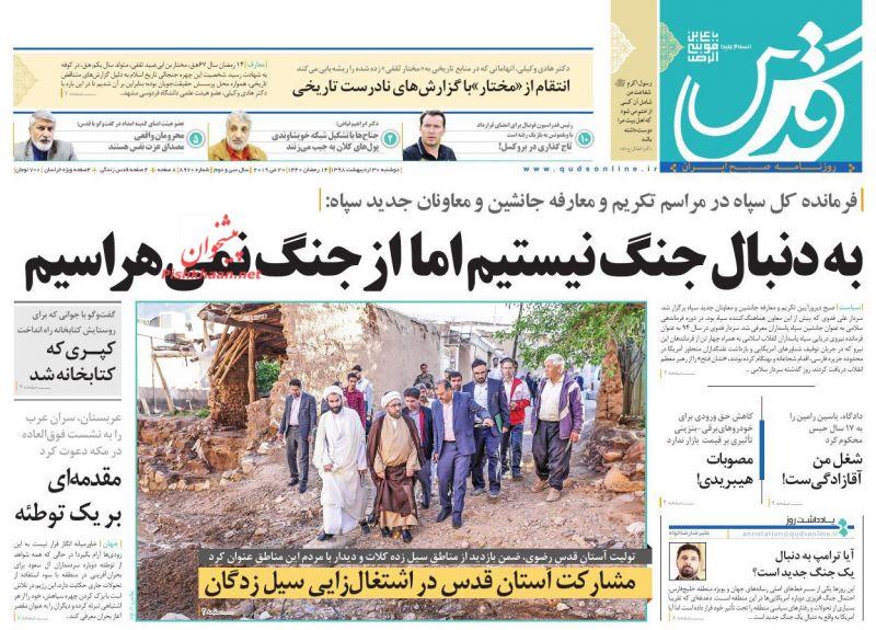عناوین اخبار روزنامه قدس در روز دوشنبه ۳۰ ارديبهشت :