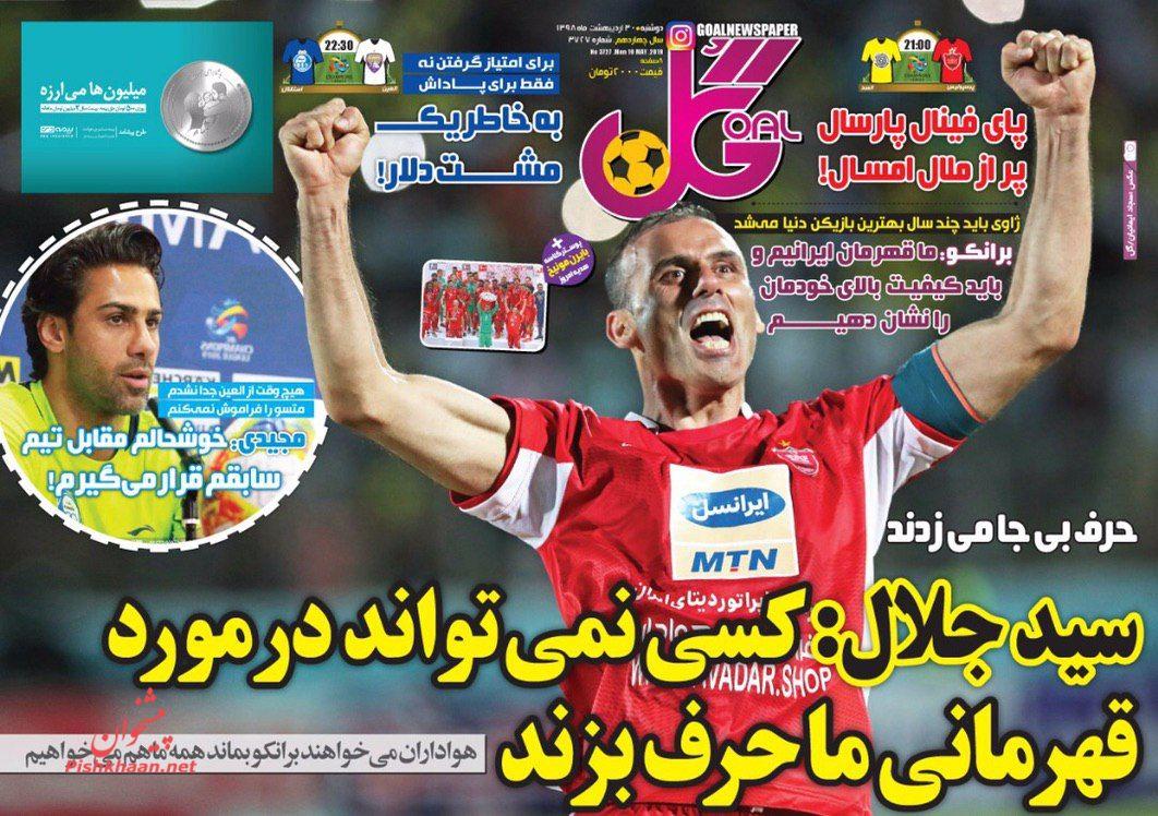 عناوین اخبار روزنامه گل در روز دوشنبه ۳۰ اردیبهشت :