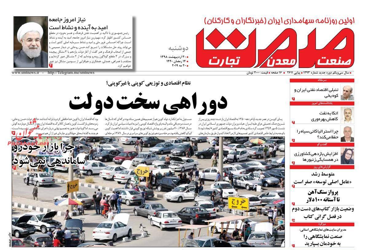 عناوین اخبار روزنامه گسترش صمت در روز دوشنبه ۳۰ اردیبهشت :