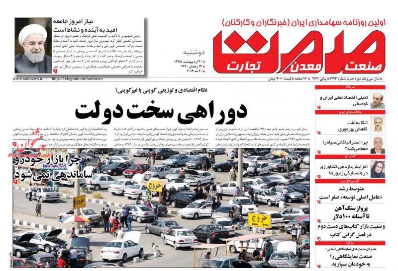 عناوین اخبار روزنامه گسترش صمت در روز دوشنبه ۳۰ ارديبهشت :