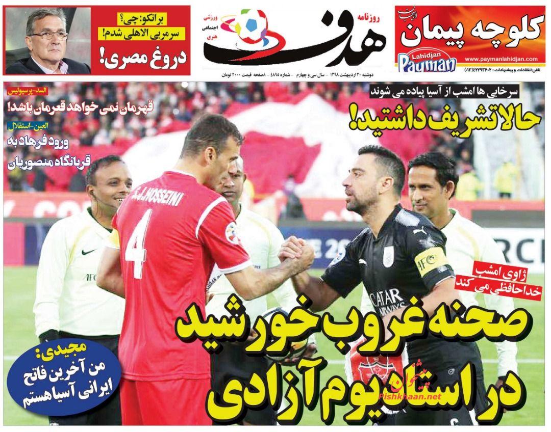 عناوین اخبار روزنامه هدف در روز دوشنبه ۳۰ اردیبهشت :