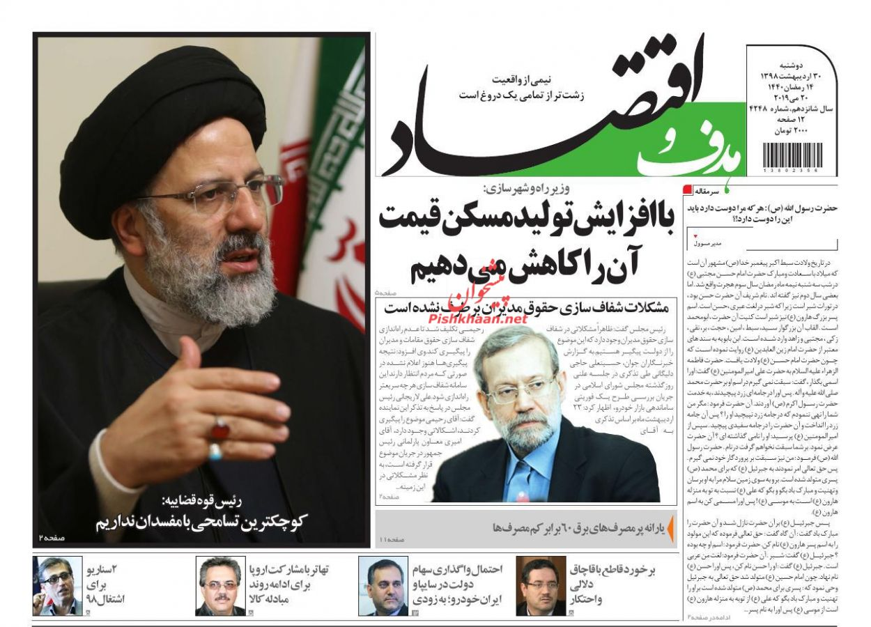 عناوین اخبار روزنامه هدف و اقتصاد در روز دوشنبه ۳۰ اردیبهشت :
