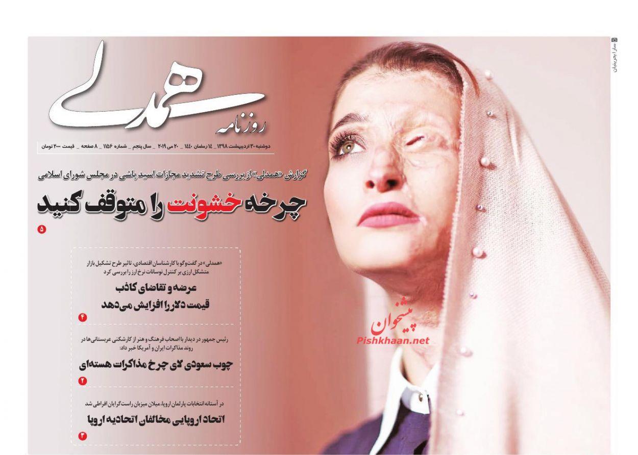 عناوین اخبار روزنامه همدلی در روز دوشنبه ۳۰ اردیبهشت :