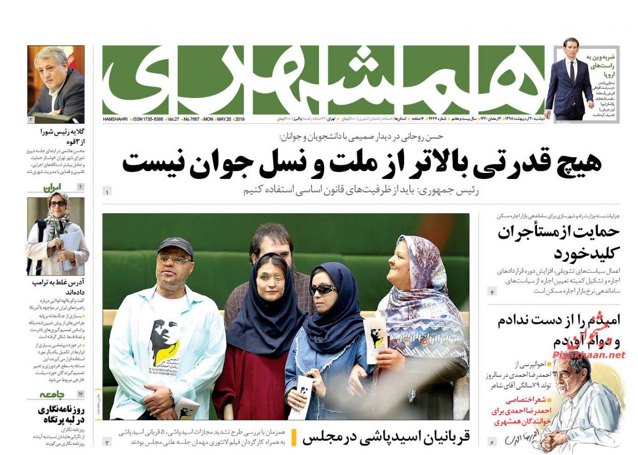 عناوین اخبار روزنامه همشهری در روز دوشنبه ۳۰ ارديبهشت :