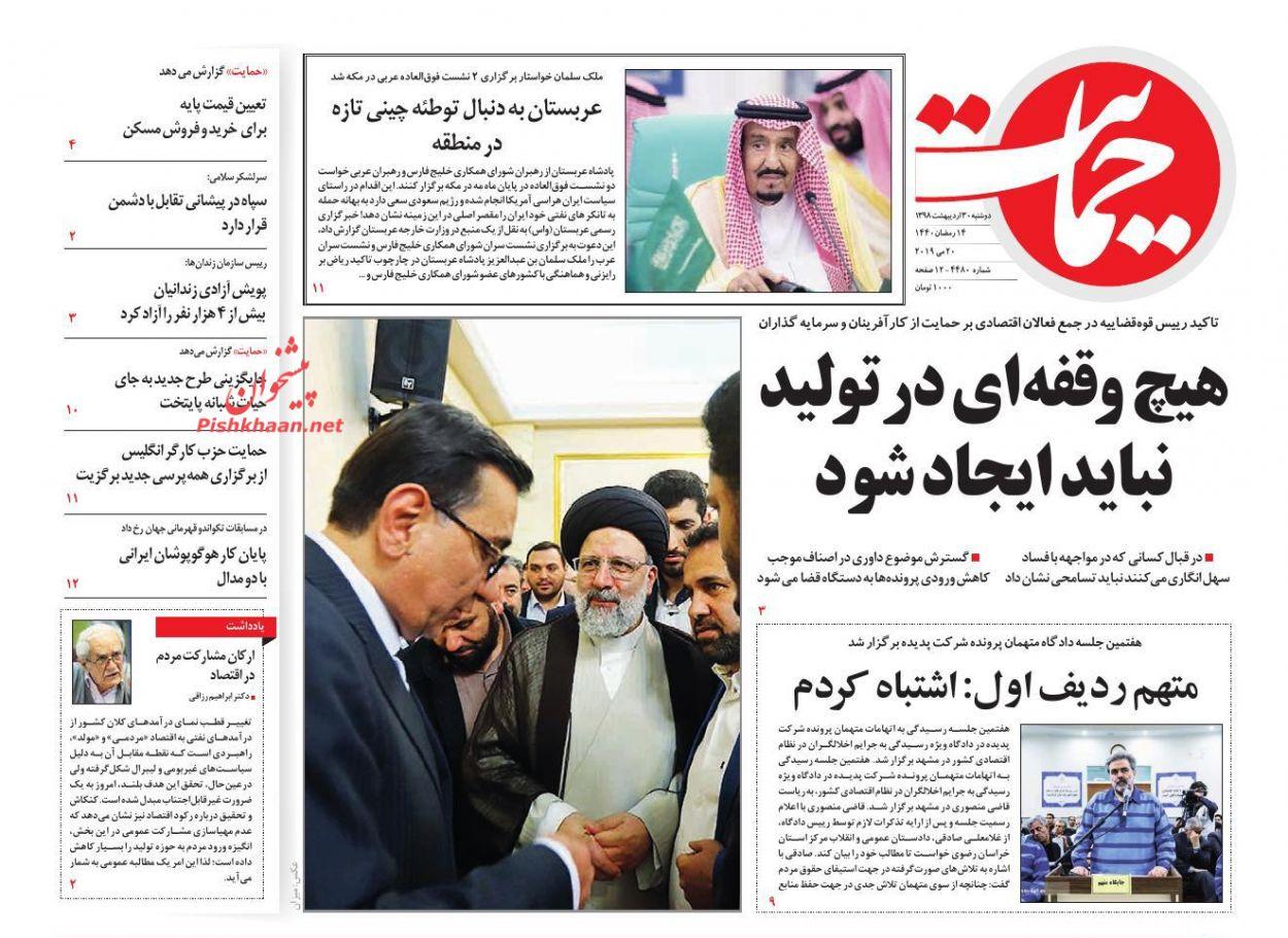 عناوین اخبار روزنامه حمایت در روز دوشنبه ۳۰ اردیبهشت :