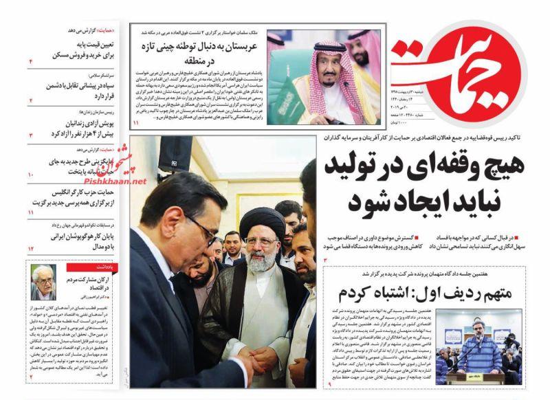 عناوین اخبار روزنامه حمایت در روز دوشنبه ۳۰ ارديبهشت :