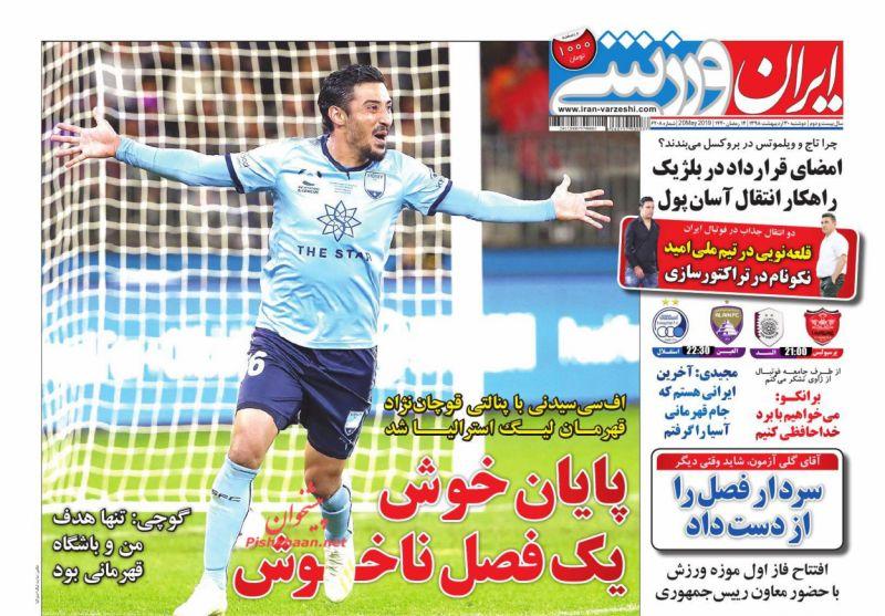 عناوین اخبار روزنامه ایران ورزشی در روز دوشنبه ۳۰ ارديبهشت