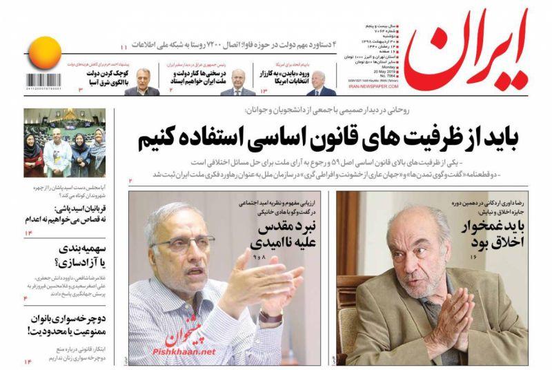 عناوین اخبار روزنامه ایران در روز دوشنبه ۳۰ ارديبهشت :