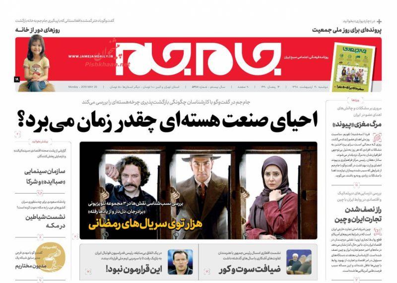 عناوین اخبار روزنامه جام جم در روز دوشنبه ۳۰ ارديبهشت