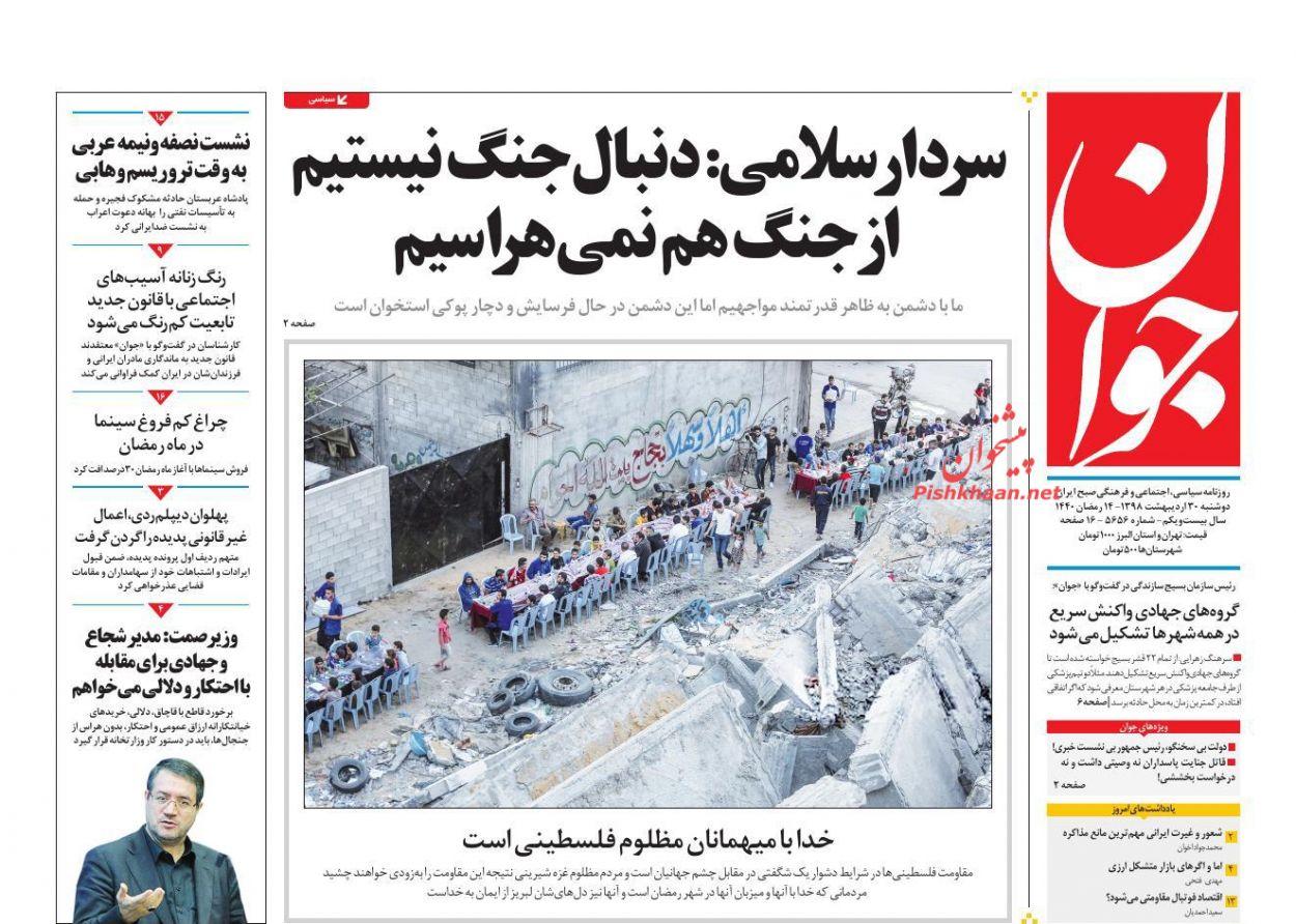 عناوین اخبار روزنامه جوان در روز دوشنبه ۳۰ اردیبهشت :