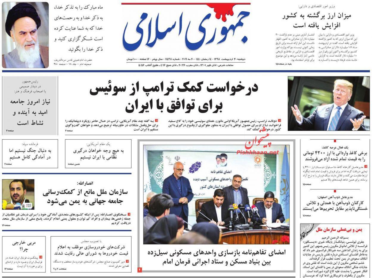 عناوین اخبار روزنامه جمهوری اسلامی در روز دوشنبه ۳۰ اردیبهشت :