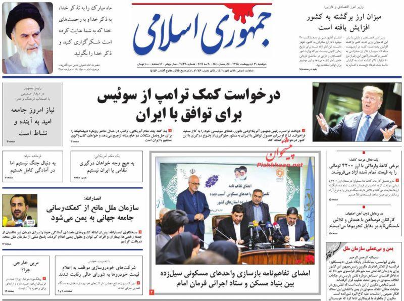 عناوین اخبار روزنامه جمهوری اسلامی در روز دوشنبه ۳۰ ارديبهشت