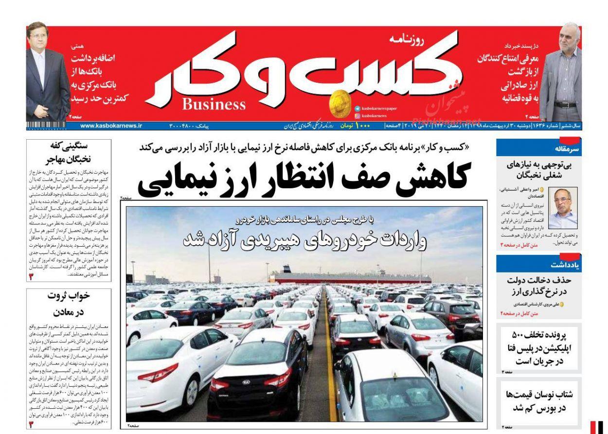 عناوین اخبار روزنامه کسب و کار در روز دوشنبه ۳۰ اردیبهشت :