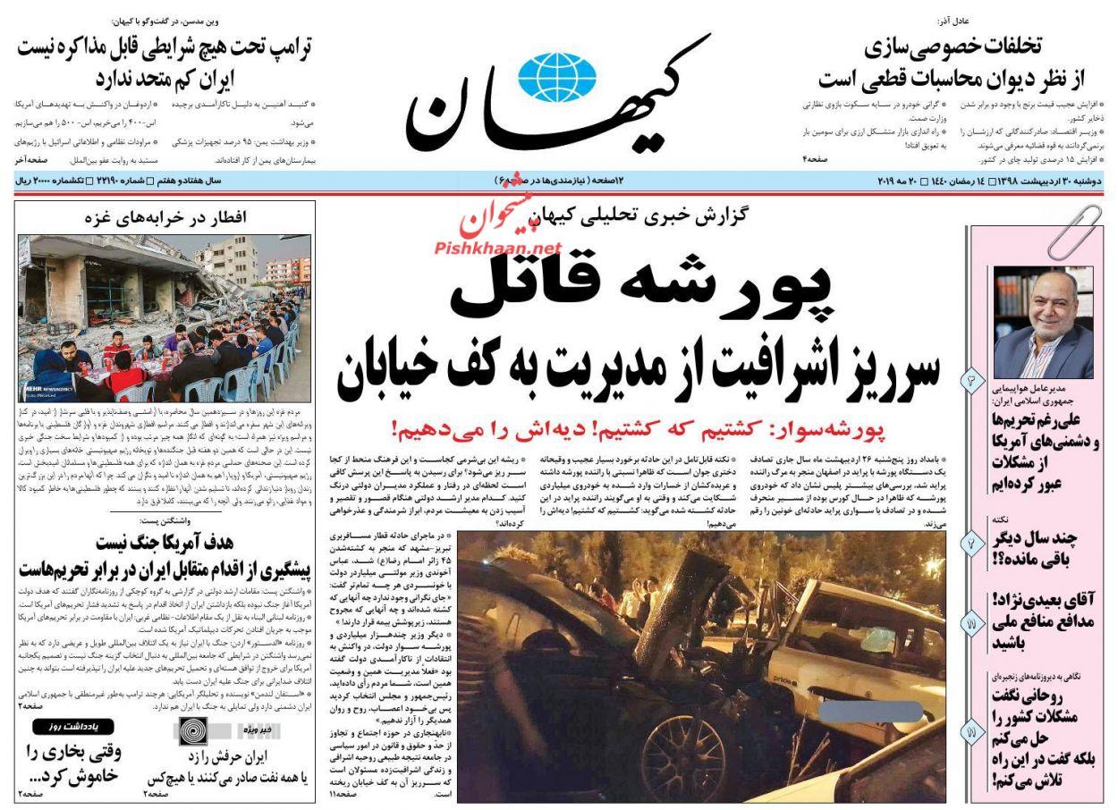 عناوین اخبار روزنامه کیهان در روز دوشنبه ۳۰ اردیبهشت :