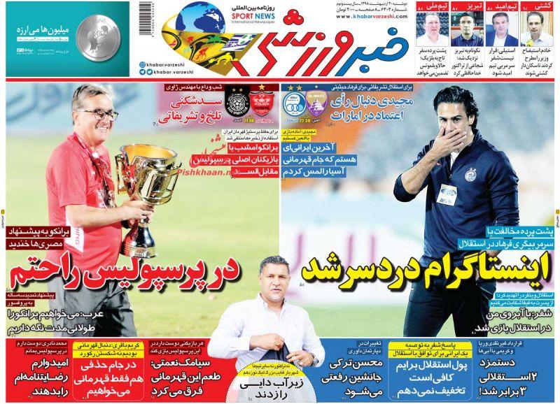 عناوین اخبار روزنامه خبر ورزشی در روز دوشنبه ۳۰ ارديبهشت
