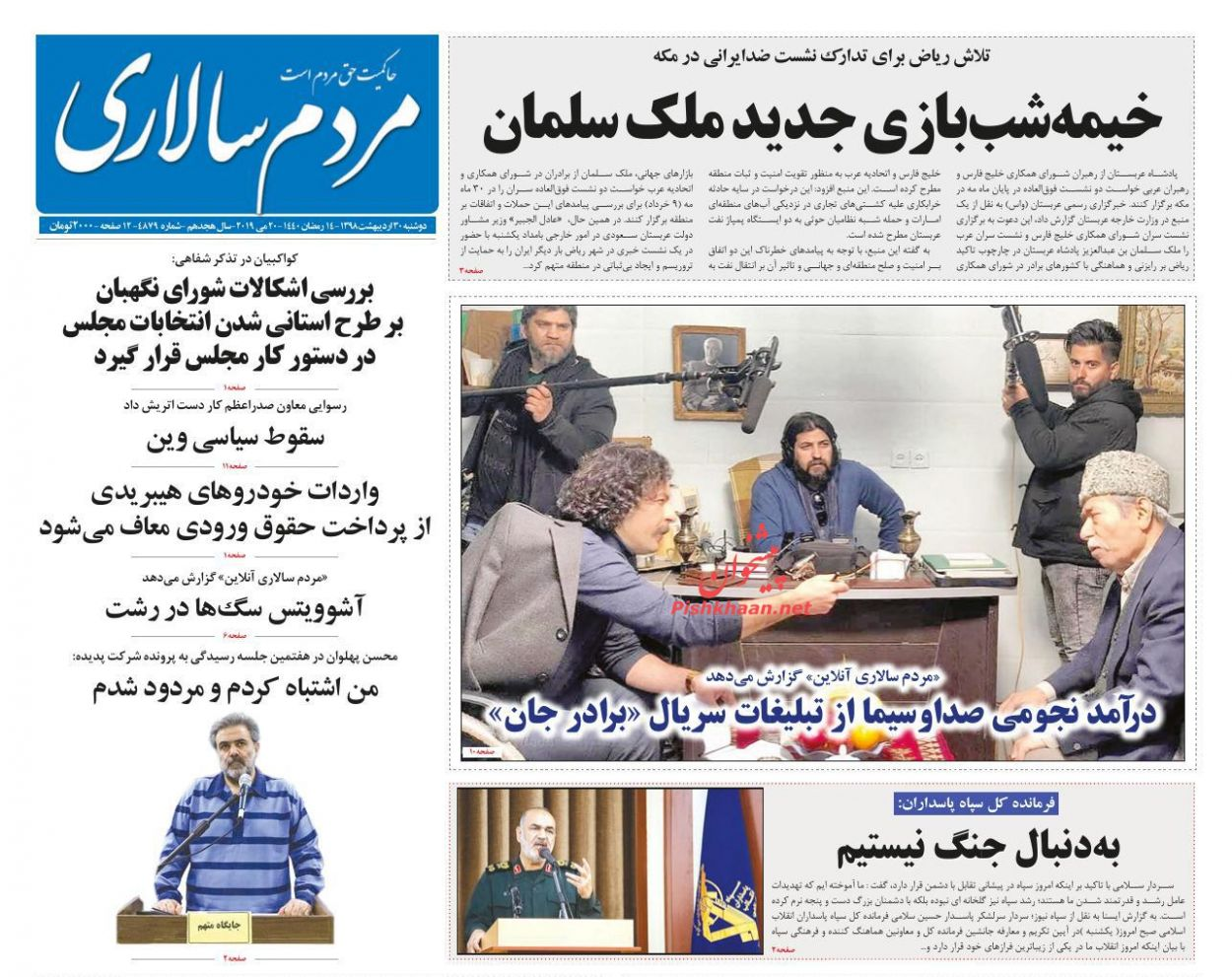 عناوین اخبار روزنامه مردم سالاری در روز دوشنبه ۳۰ اردیبهشت :