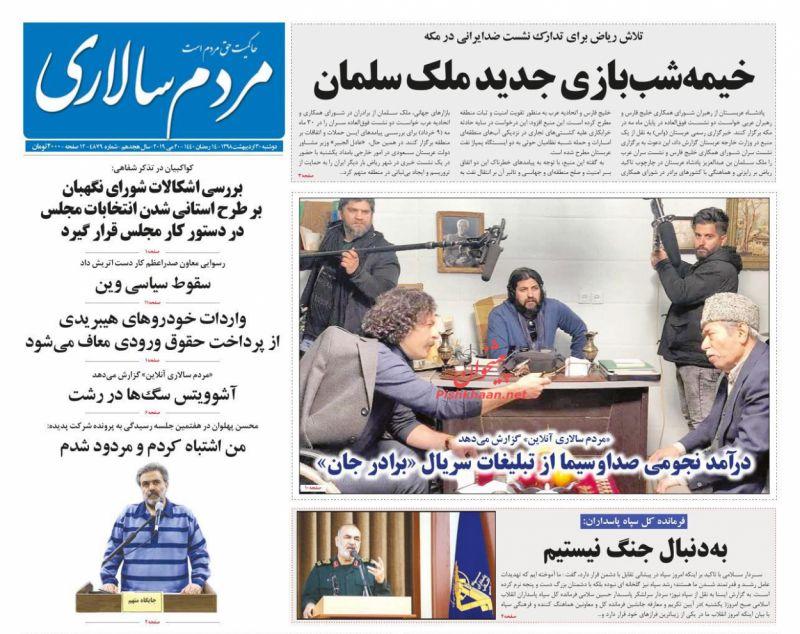 عناوین اخبار روزنامه مردم سالاری در روز دوشنبه ۳۰ ارديبهشت