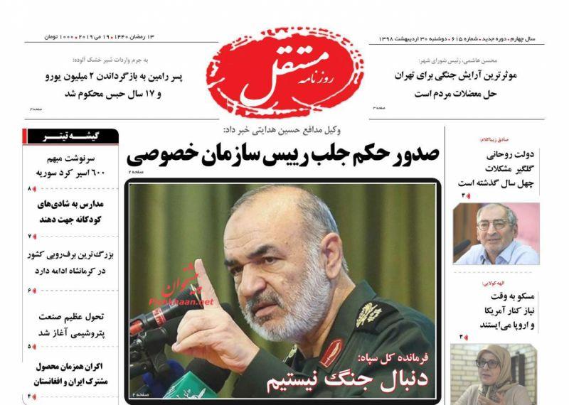 عناوین اخبار روزنامه مستقل در روز دوشنبه ۳۰ ارديبهشت :