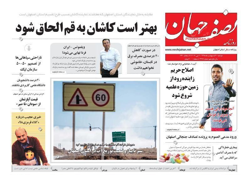 عناوین اخبار روزنامه نصف جهان در روز دوشنبه ۳۰ ارديبهشت :