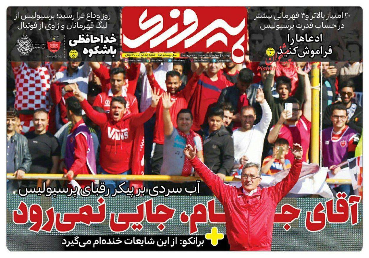 عناوین اخبار روزنامه پیروزی در روز دوشنبه ۳۰ اردیبهشت :
