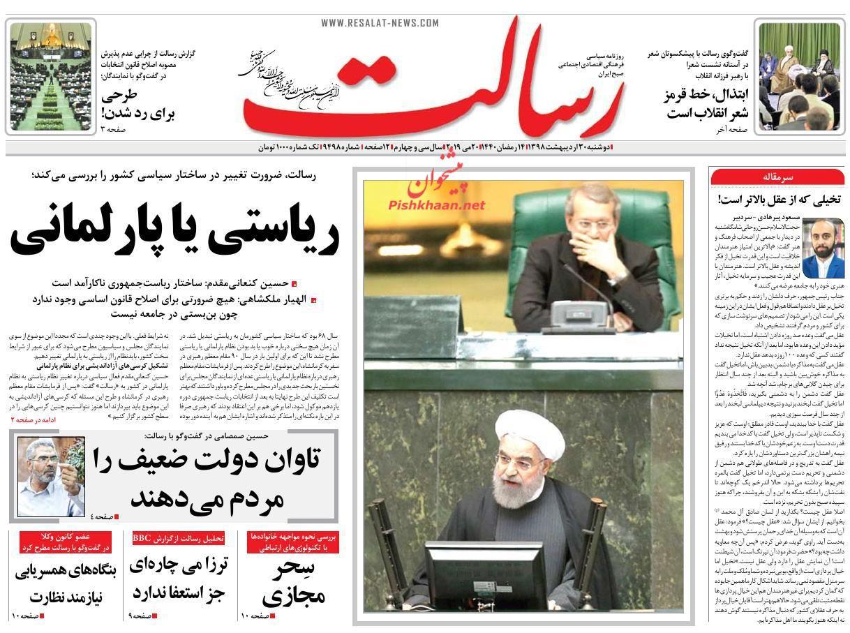 عناوین اخبار روزنامه رسالت در روز دوشنبه ۳۰ اردیبهشت :