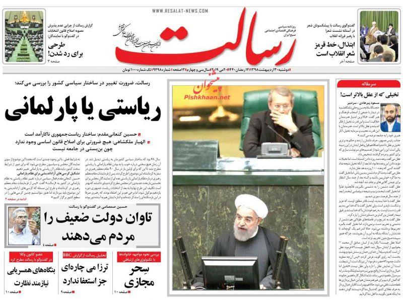 عناوین اخبار روزنامه رسالت در روز دوشنبه ۳۰ ارديبهشت :