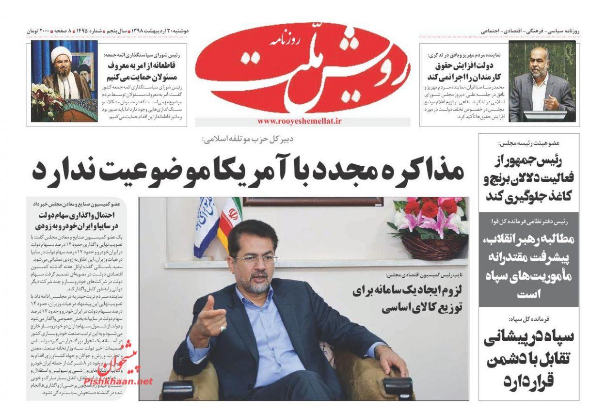 عناوین اخبار روزنامه رویش ملت در روز دوشنبه ۳۰ اردیبهشت :