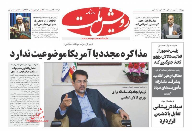 عناوین اخبار روزنامه رویش ملت در روز دوشنبه ۳۰ ارديبهشت :