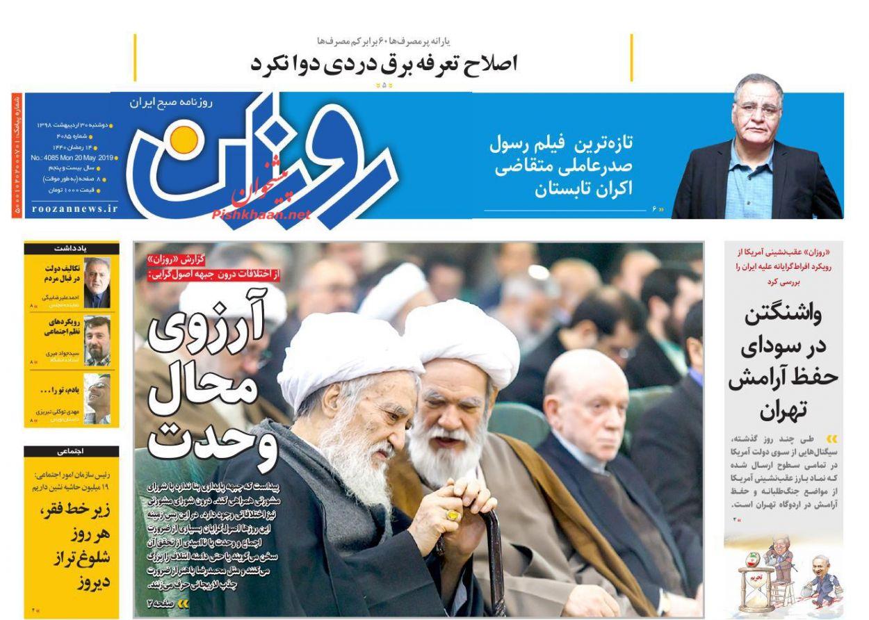 عناوین اخبار روزنامه روزان در روز دوشنبه ۳۰ اردیبهشت :
