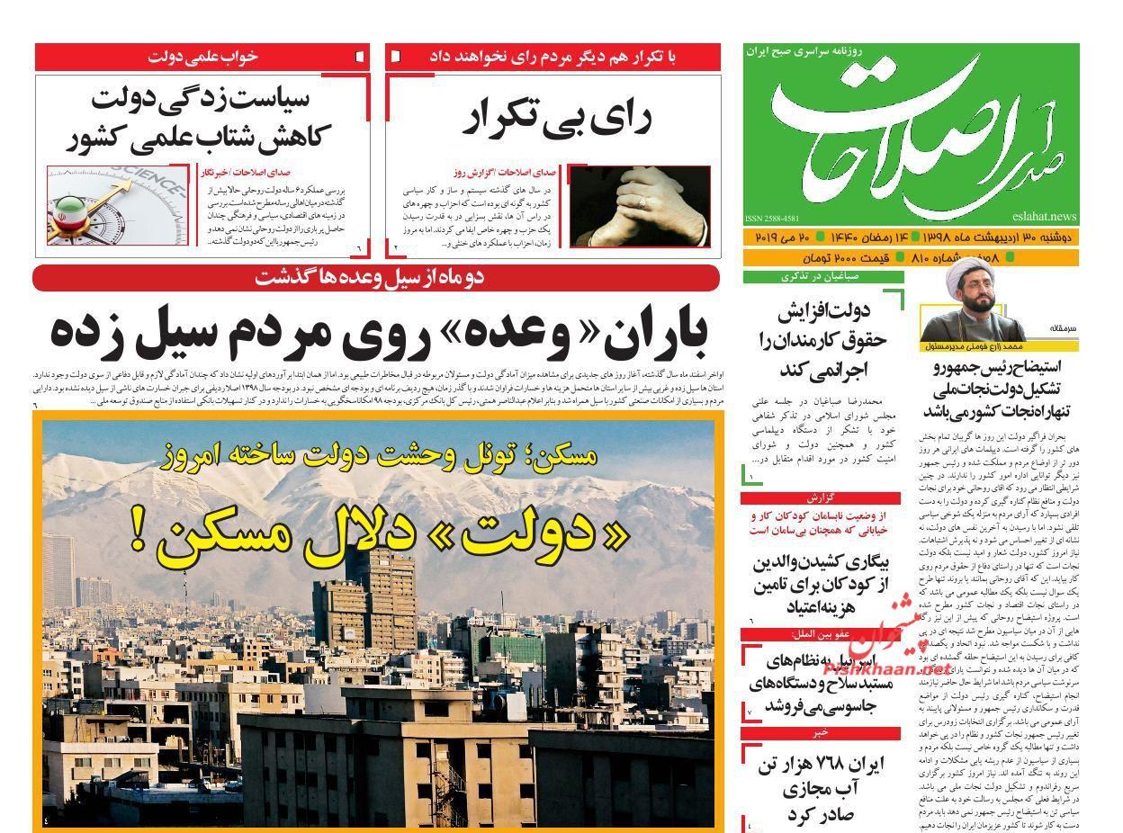 عناوین اخبار روزنامه صدای اصلاحات در روز دوشنبه ۳۰ اردیبهشت :