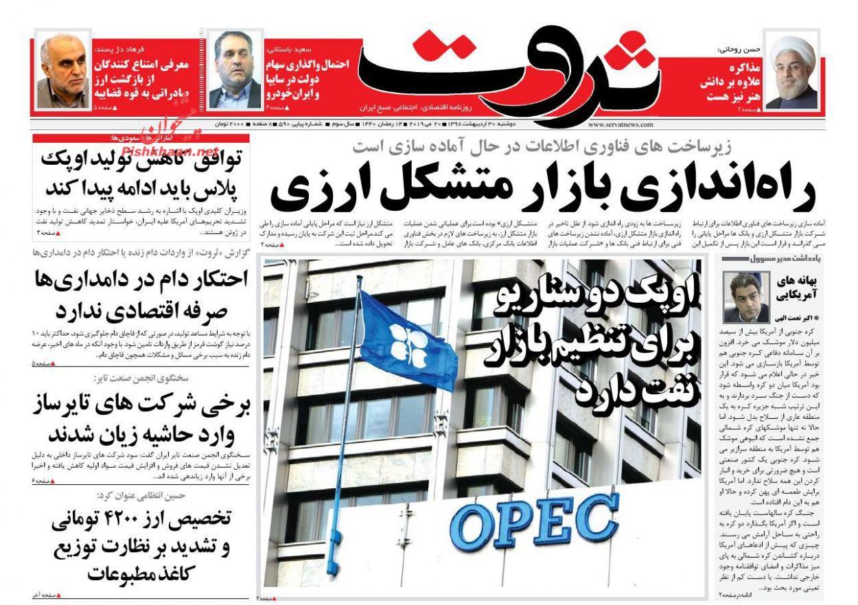 عناوین اخبار روزنامه ثروت در روز دوشنبه ۳۰ اردیبهشت :