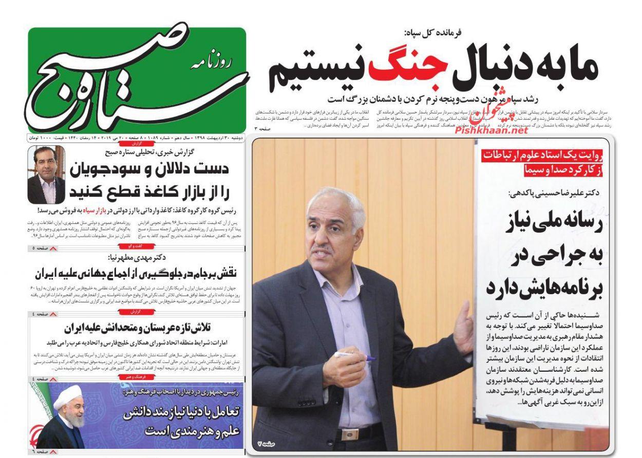 عناوین اخبار روزنامه ستاره صبح در روز دوشنبه ۳۰ اردیبهشت :