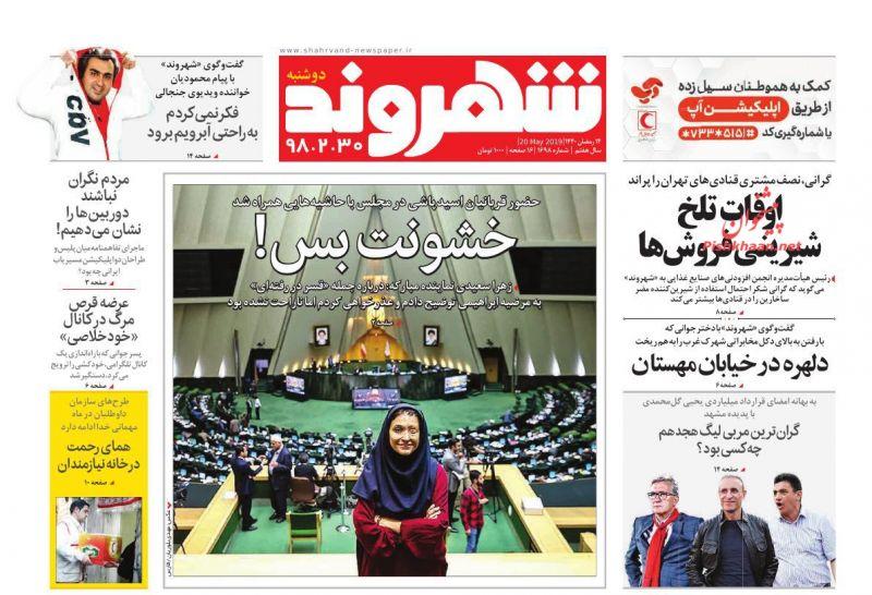 عناوین اخبار روزنامه شهروند در روز دوشنبه ۳۰ ارديبهشت