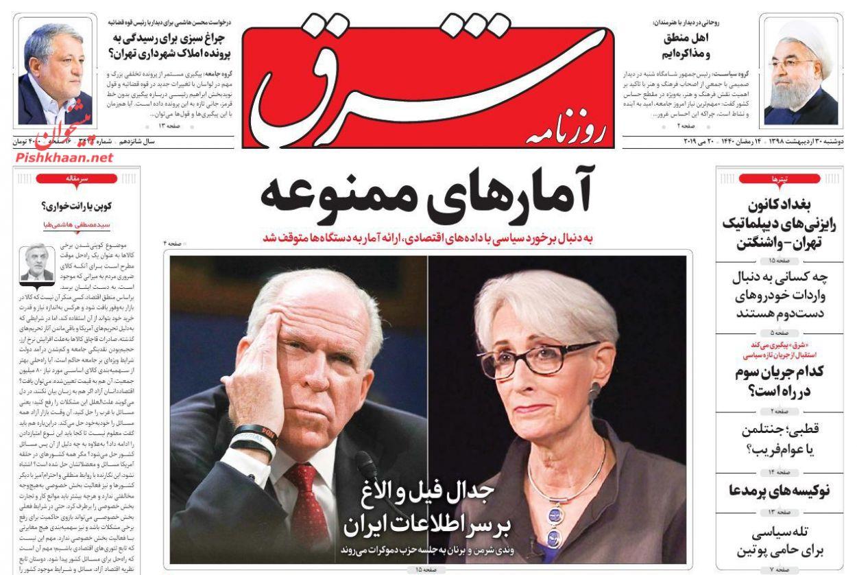 عناوین اخبار روزنامه شرق در روز دوشنبه ۳۰ اردیبهشت :
