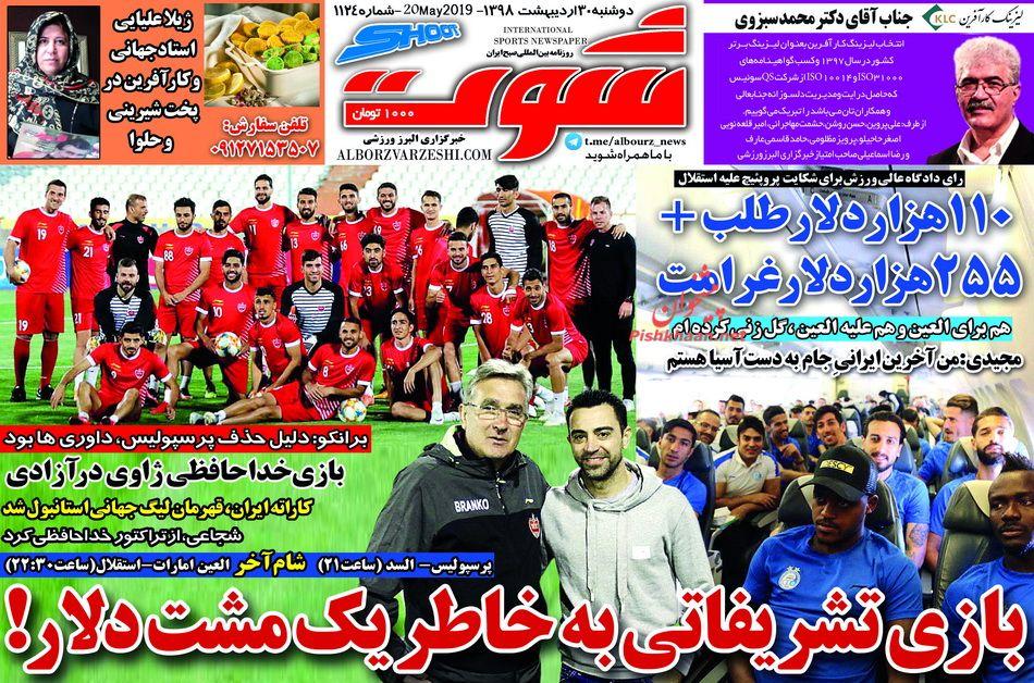 عناوین اخبار روزنامه شوت در روز دوشنبه ۳۰ اردیبهشت :