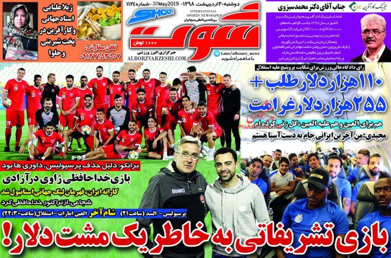 عناوین اخبار روزنامه شوت در روز دوشنبه ۳۰ ارديبهشت :