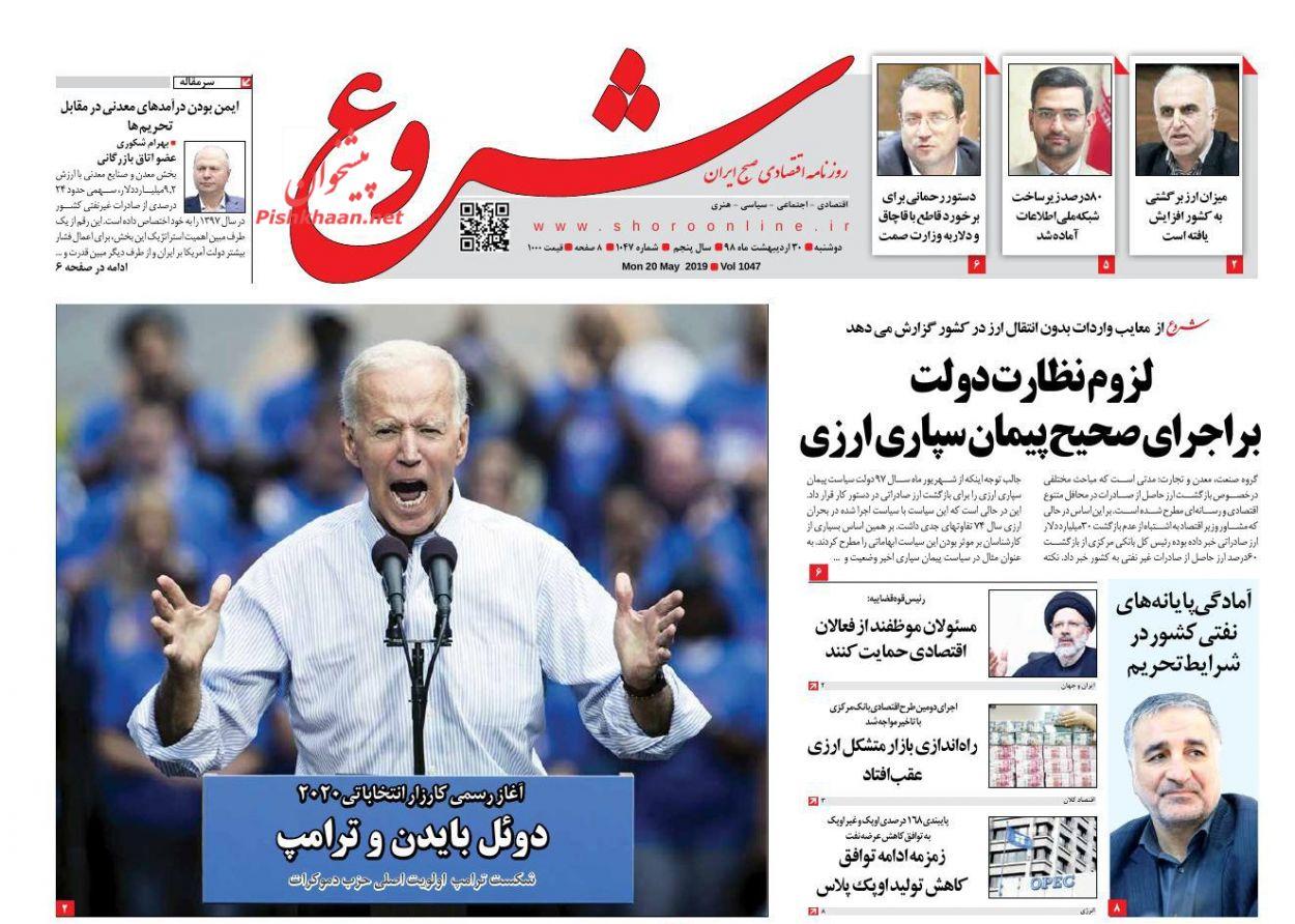 عناوین اخبار روزنامه شروع در روز دوشنبه ۳۰ اردیبهشت :