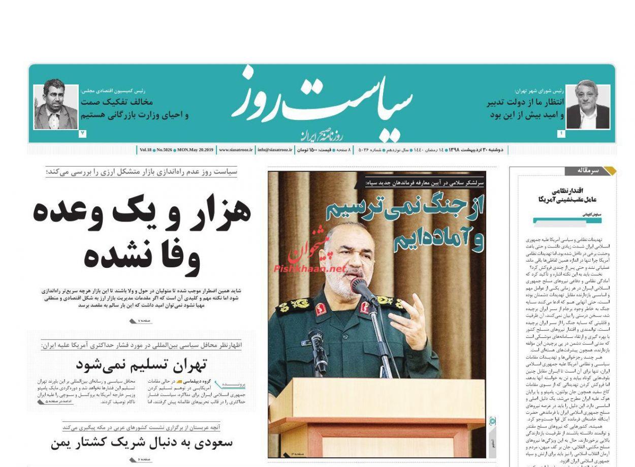 عناوین اخبار روزنامه سیاست روز در روز دوشنبه ۳۰ اردیبهشت :