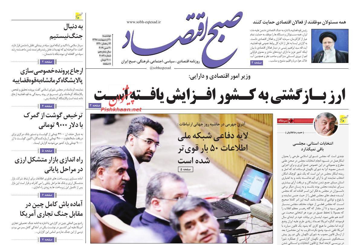 عناوین اخبار روزنامه صبح اقتصاد در روز دوشنبه ۳۰ اردیبهشت :